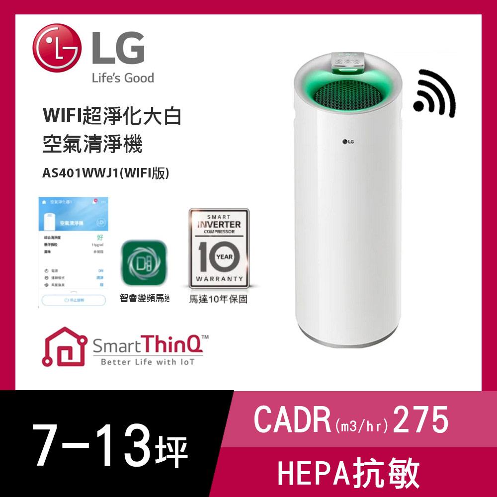 LG AS401WWJ1 空氣清淨機 (直立式) 白色