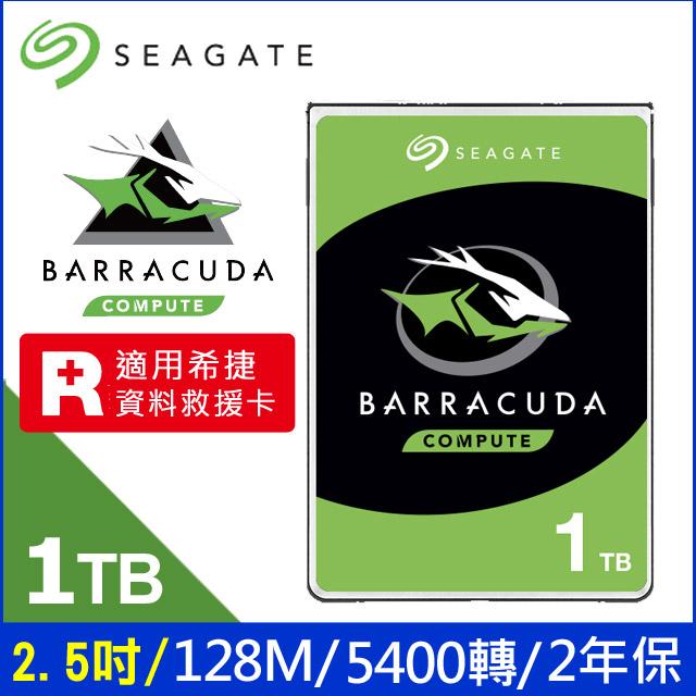 Seagate【BarraCuda】新梭魚 (ST1000LM048) 1TB/5400轉/128M/2.5吋/2Y