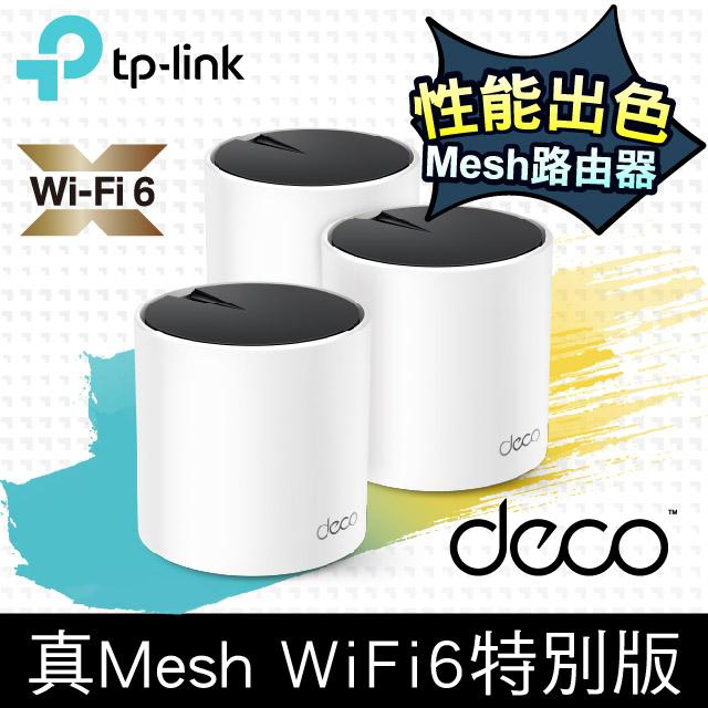 TP-Link wifi分享系統網狀路由器
