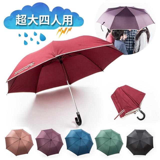 超大自動開折四人145cm傘面彎把雨傘
