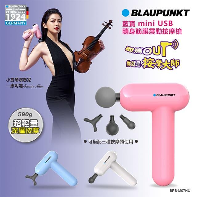 BLAUPUNKT 藍寶 mini USB隨身筋膜震動按摩槍 BPB-M07HU(珊瑚粉)
