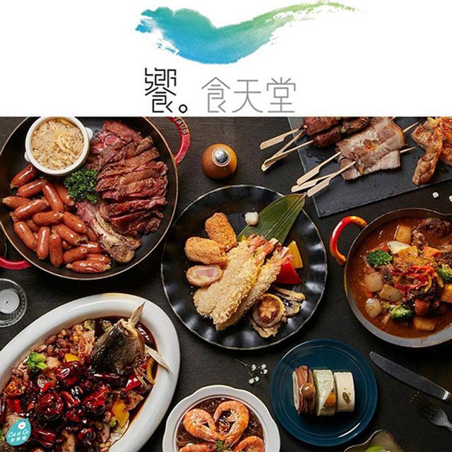 饗食天堂 自助美饌假日晚餐券2張*