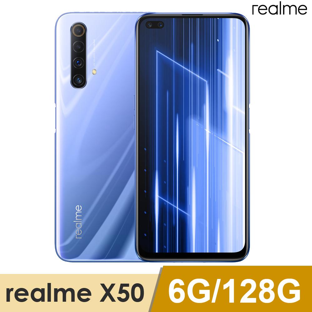 realme X50 5G (6G/128G) -極地紫