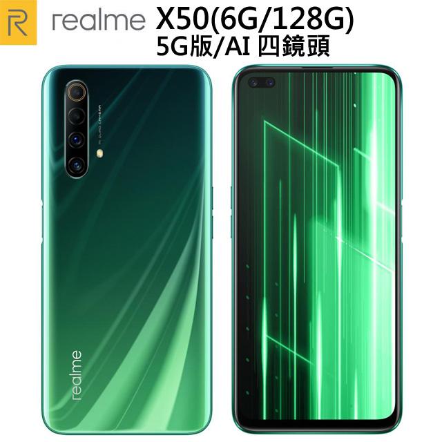 realme X50 5G(6+128) 仙踨(綠)
