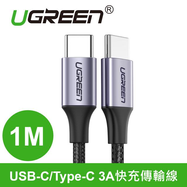 綠聯 1M USB-C/Type-C 3A快充傳輸線  編織金屬版 公對公傳輸線
