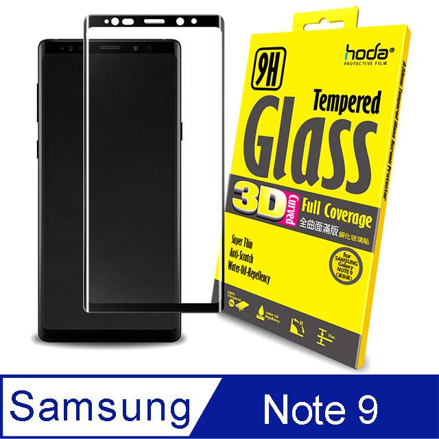 【hoda】 Samsung Galaxy NOTE 9 3D全曲面滿版9H鋼化玻璃保護貼-黑色