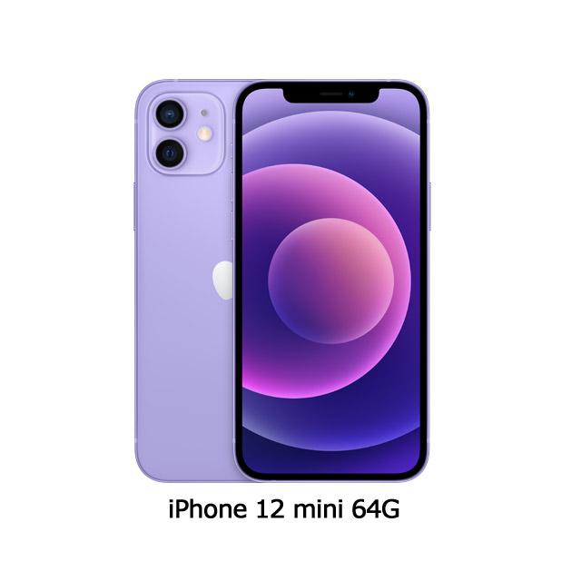 Apple iPhone 12 mini (64G)-紫色(MJQF3TA/A)
