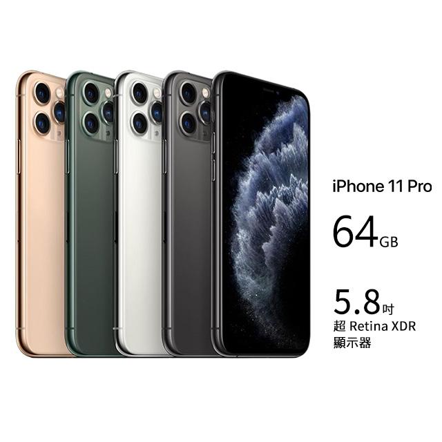 【福利品】Apple iPhone 11 Pro 64GB