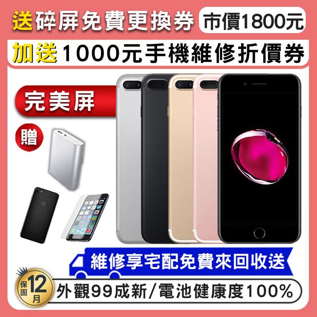 【福利品】Apple iPhone 7 Plus 256G 智慧型手機