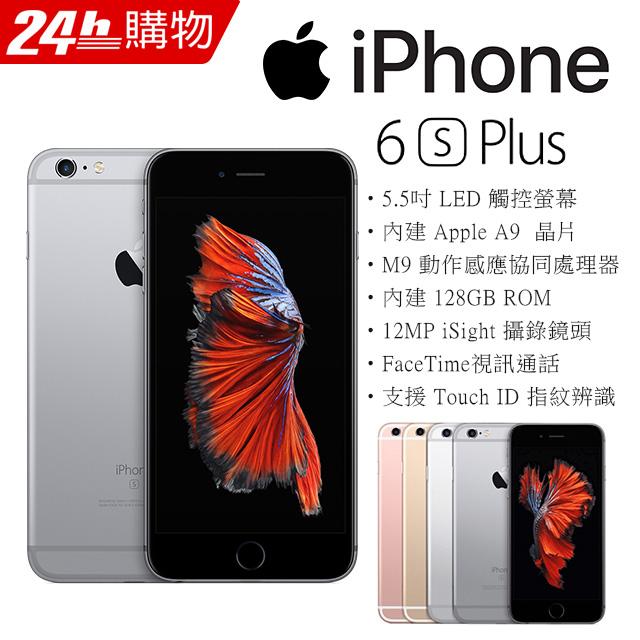 Apple iPhone 6S Plus 128G 5.5吋智慧型手機