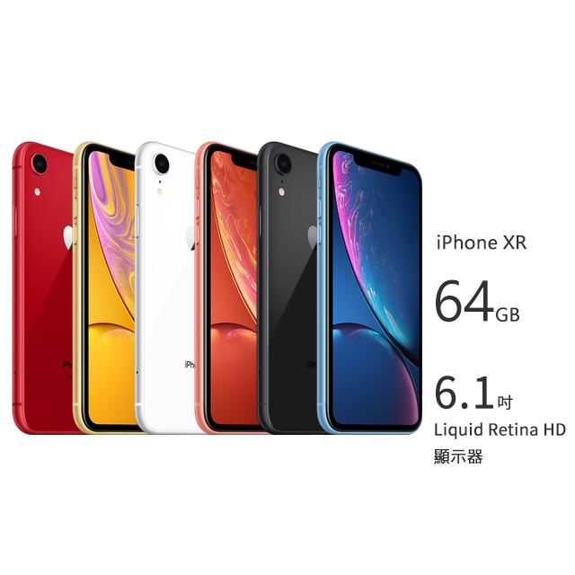 【福利品】Apple iPhone XR 64GB