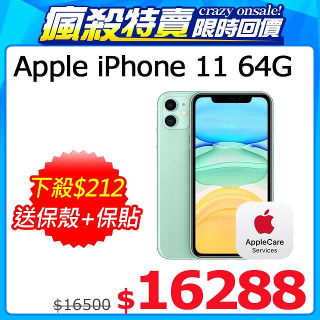 Apple iPhone 11 (64G)-綠色(MHDG3TA/A)