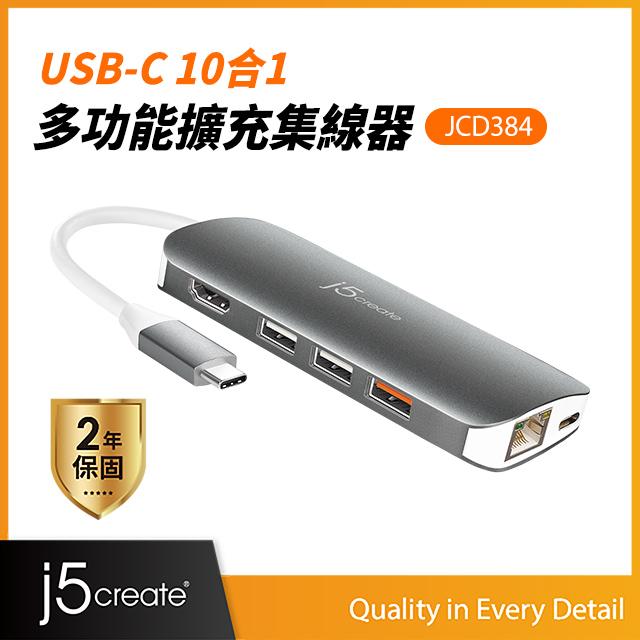 Kaijet j5create USB Type-C 10合1擴充基座-JCD384