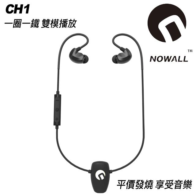 NOWALL CH1 1圈1鐵藍牙耳機