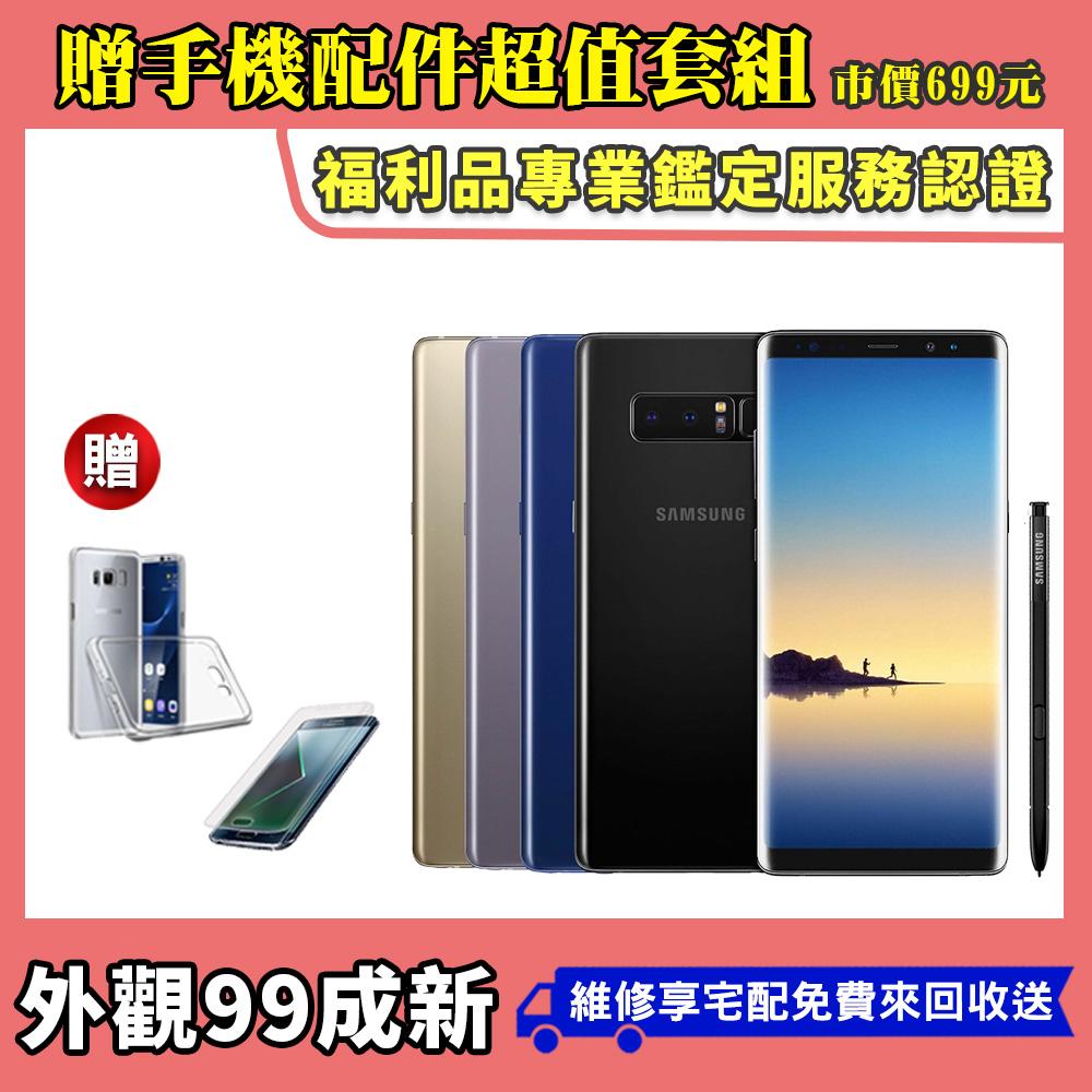 【福利品】SAMSUNG Galaxy Note 8 (6G/64G) 6.3吋 智慧手機