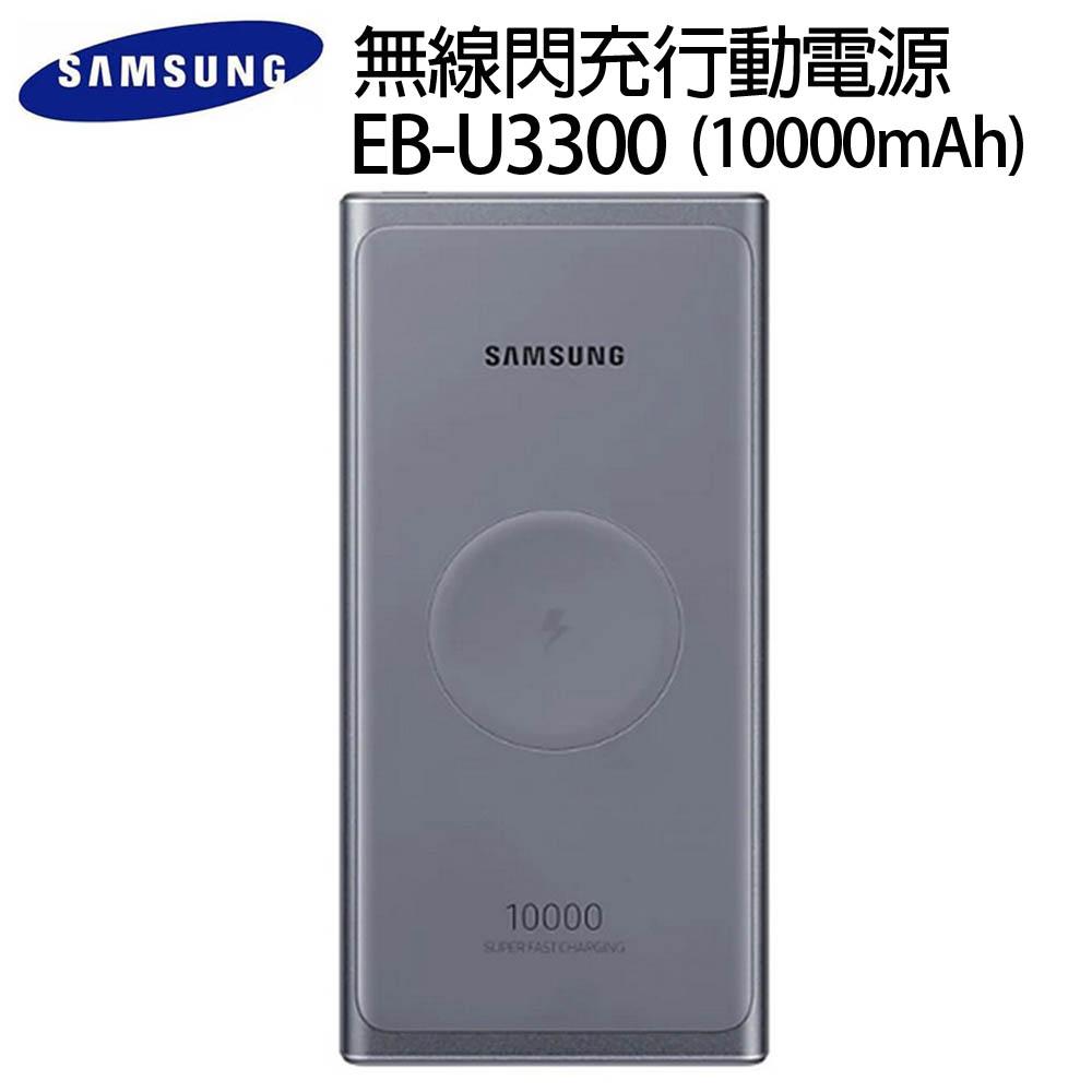 SAMSUNG 無線閃充行動電源 EB-U3300