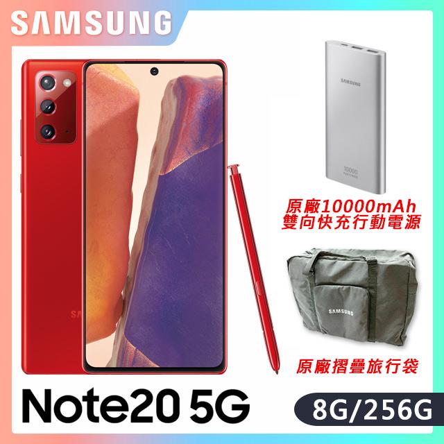 Samsung Galaxy Note20 5G (8G/256G)-星霧紅