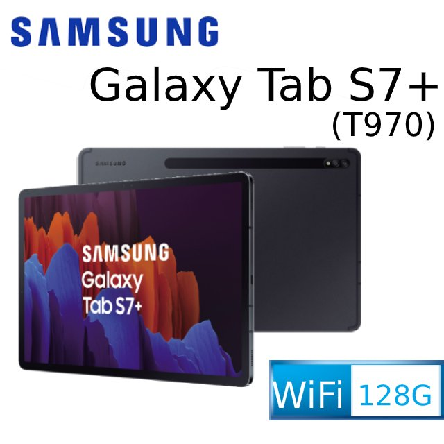 Samsung Galaxy Tab S7+ 12.4吋八核心平板 WiFi版 T970 (6G/128G)  星霧黑