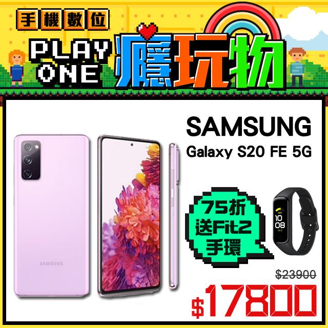 Samsung Galaxy S20 FE 5G (6G/128G)-浪漫紫