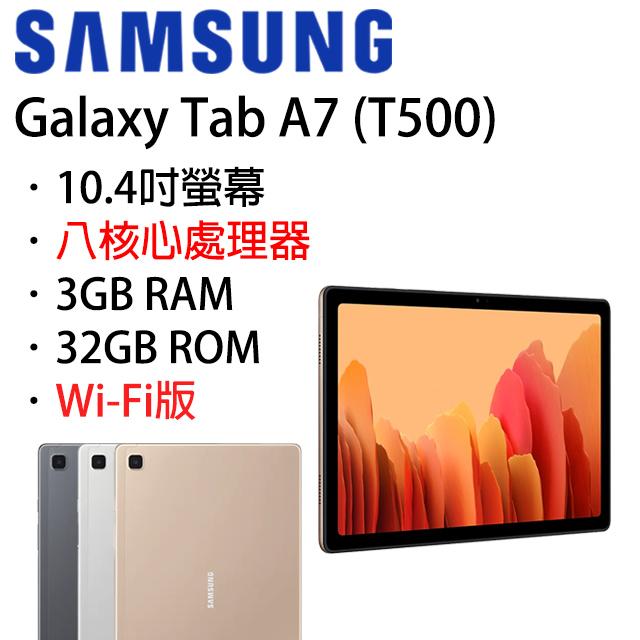 Samsung Galaxy Tab A7 T500 3G/32G WiFi版 八核心 10.4吋 平板電腦