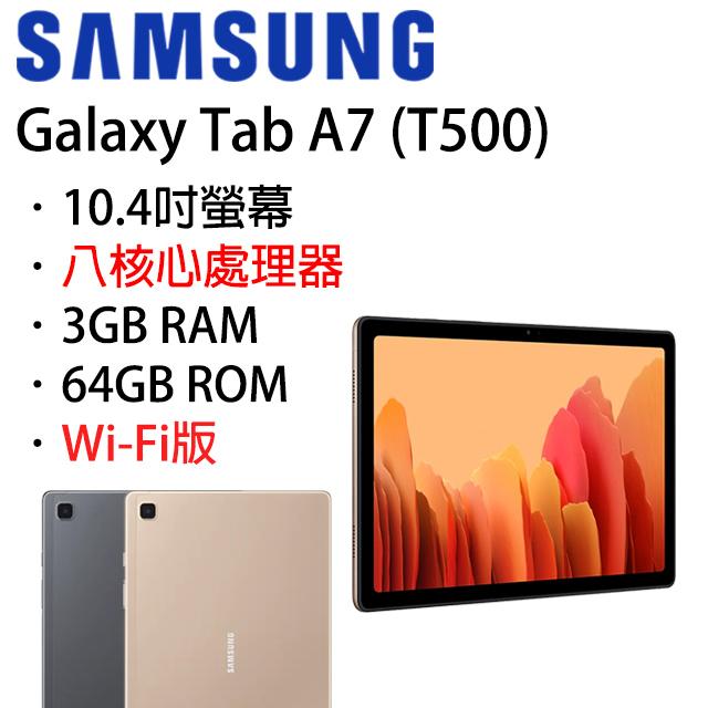 Samsung Galaxy Tab A7 T500 3G/64G WiFi版 八核心 10.4吋 平板電腦