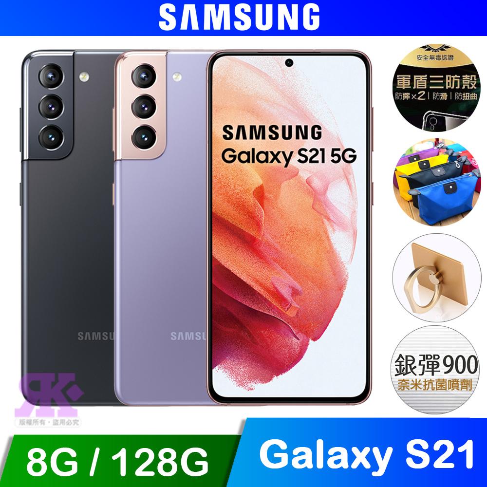 Samsung Galaxy S21 5G (8G/128G) 6.2吋智慧手機