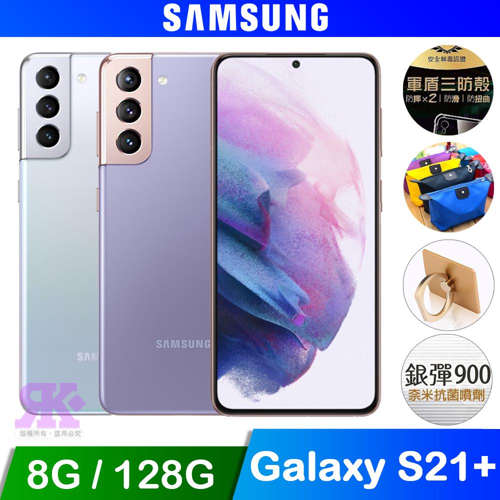 Samsung Galaxy S21+ 5G (8G/128G) 6.7吋智慧手機