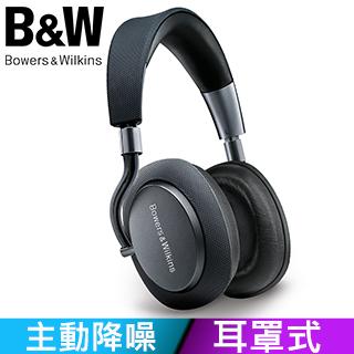 Bowers &Wilkins (B&W) PX 太空灰 無線藍牙 可調式主動抗噪 耳罩式耳機