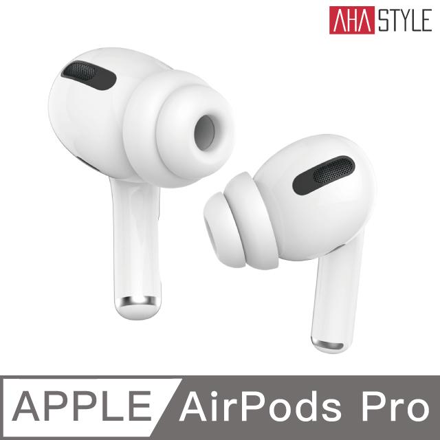 AHAStyle AirPods Pro 雙層隔音加強版 入耳式替換耳塞套 白色 兩組入