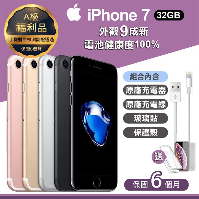 Apple iPhone 7 (32G)-福利品