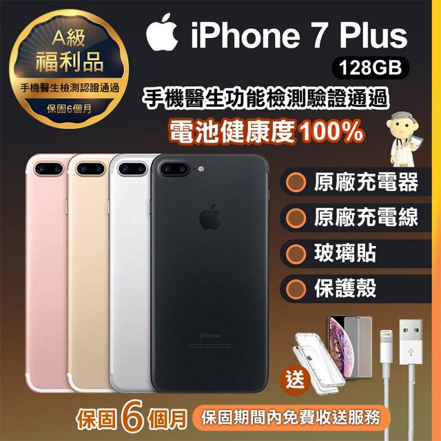 Apple iPhone 7 Plus (128G)-福利品
