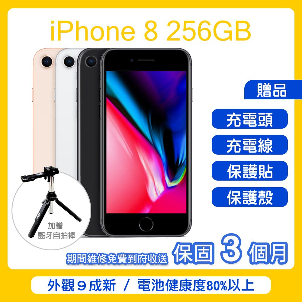 Apple iPhone 8 256GB【福利品】