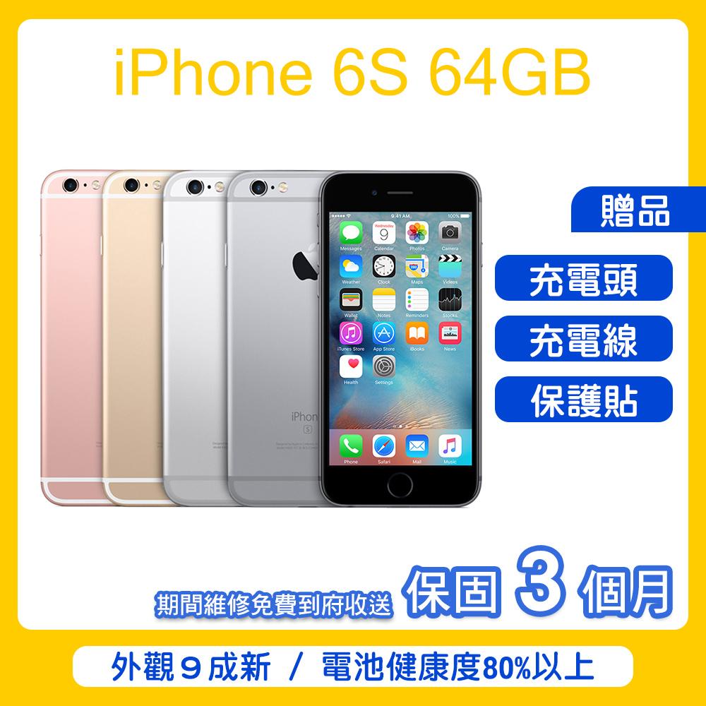 Apple iPhone 6S 64GB【福利品】