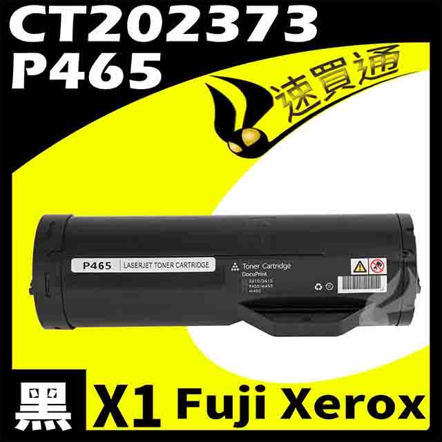 【速買通】Fuji Xerox P465D/CT202373 相容光鼓匣