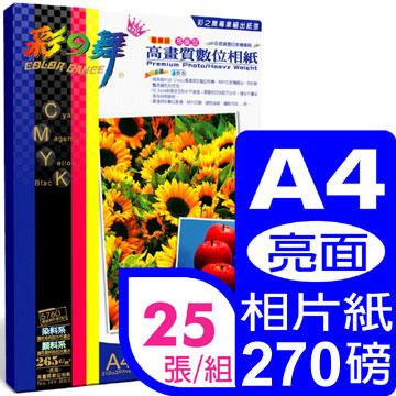 彩之舞 270g A4亮面高畫質數位相紙