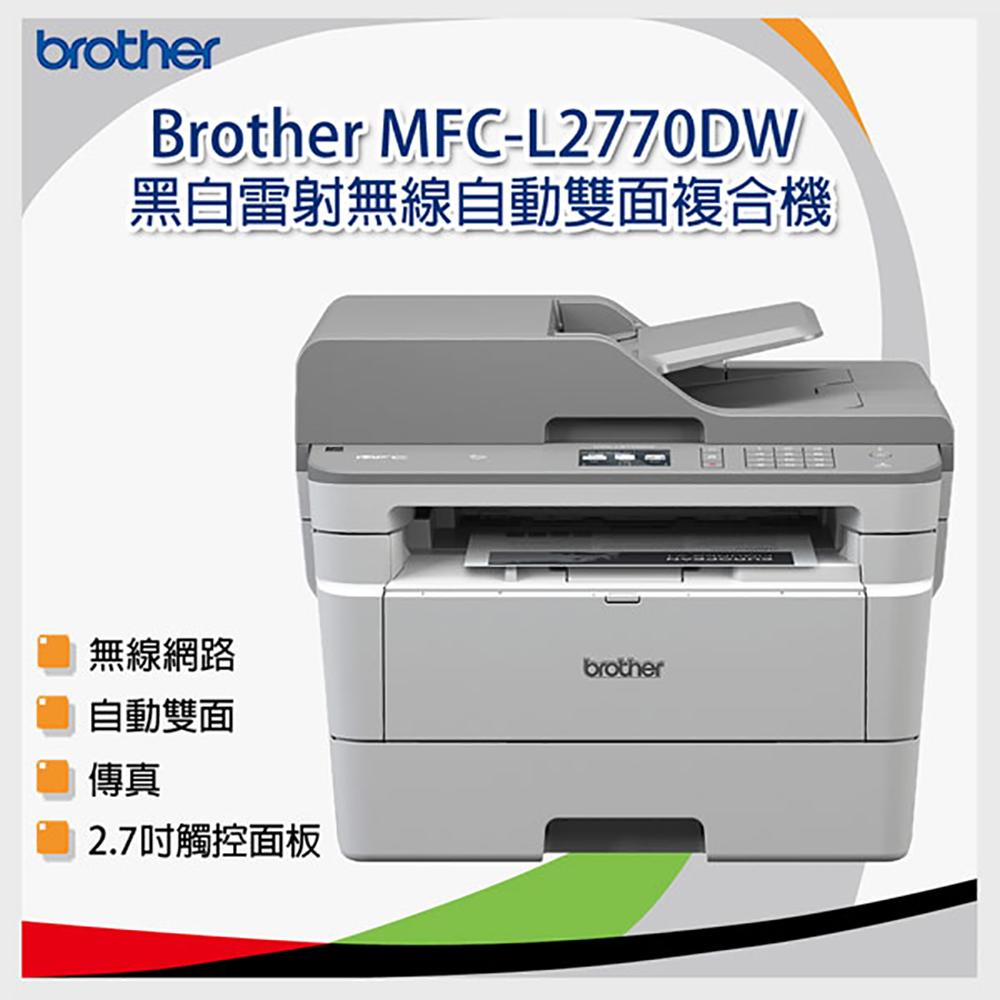 Brother MFC-L2770DW無線黑白雷射全自動雙面複合機
