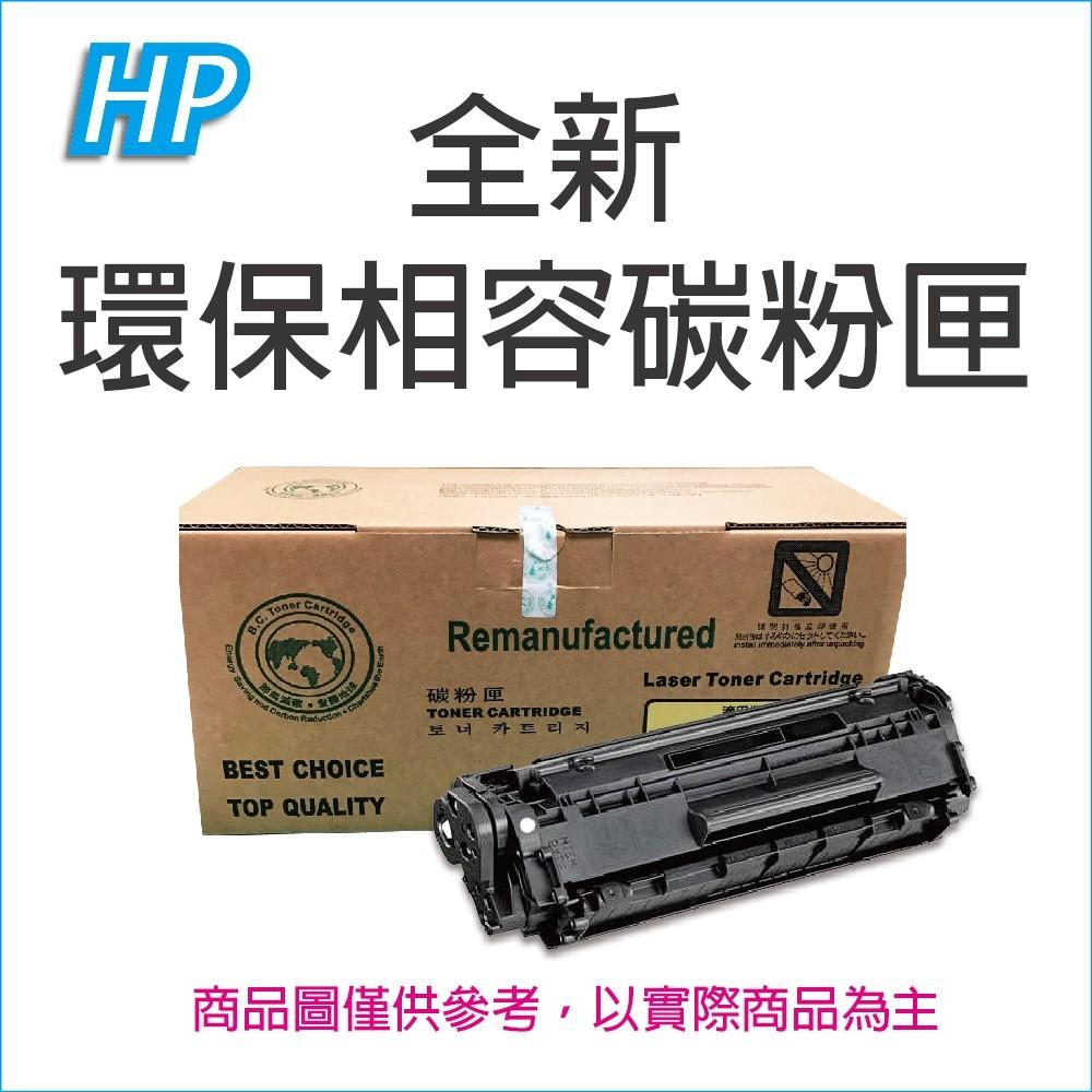 【優惠中】HP CF412X(410X) 黃色 高容量副廠碳粉匣 適用M452dn/M452dw/M452nw/M377dw/M477fnw/M477fdw
