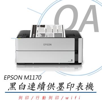 【公司貨】EPSON M1170 黑白高速雙網連續供墨印表機+原廠墨水乙組