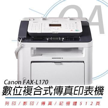 【佳能 Canon】FAX-L170 多功能雷射傳真印表機-公司貨