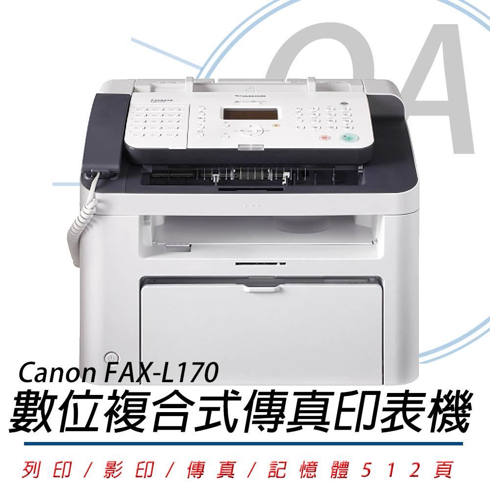 【佳能 Canon】FAX-L170 多功能雷射傳真印表機+原廠碳粉-公司貨