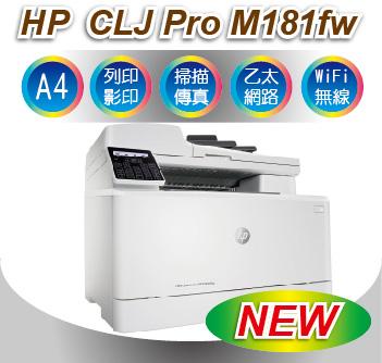 【M177fw 取代機種優惠中】HP Color LaserJet Pro MFP M181fw 無線彩色雷射傳真複合機