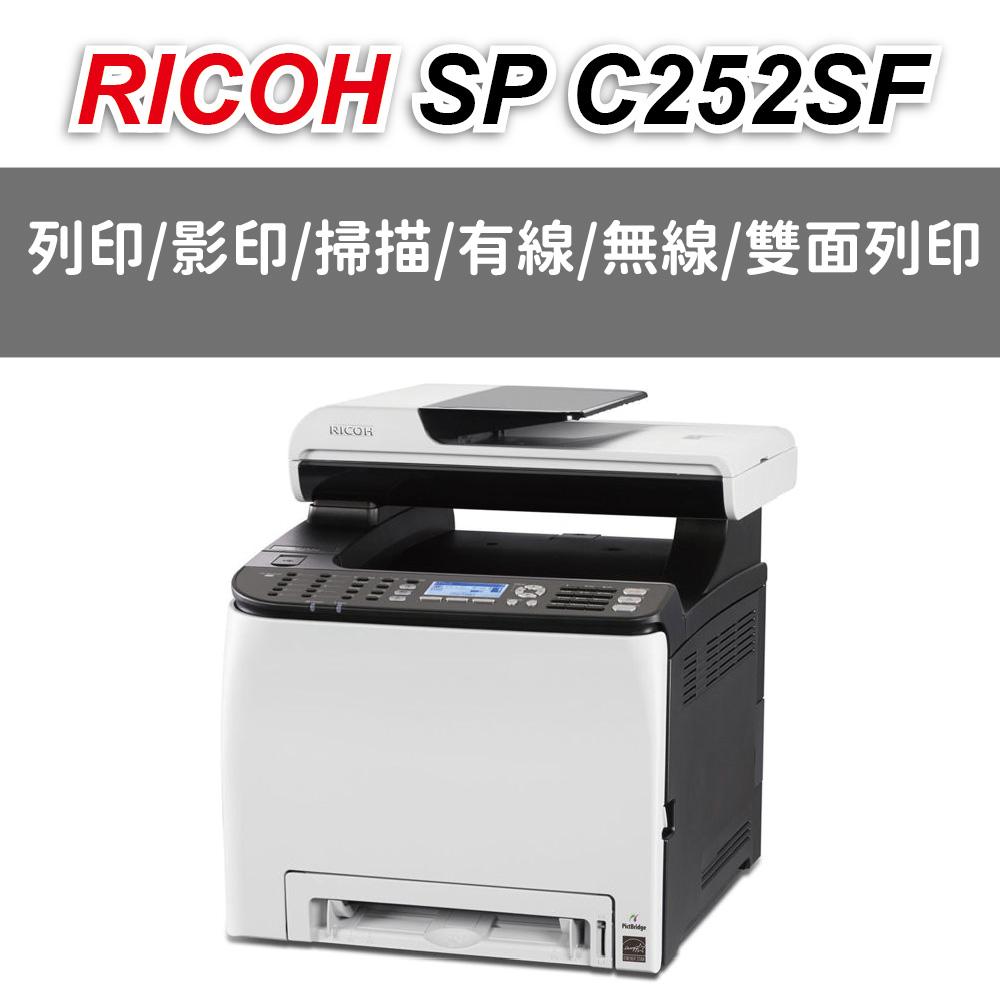 【促銷優惠中】RICOH SP C252SF 高速無線雙面彩色雷射傳真複合機