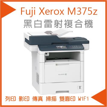 【隨貨送禮券1000元】FujiXerox DocuPrint M375z A4 黑白雷射複合機