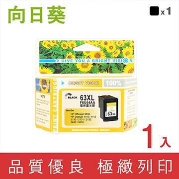 【向日葵】for HP NO.63XL/F6U64AA 黑色高容量環保墨水匣