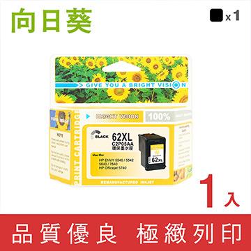 【向日葵】for HP NO.62XL/C2P05AA 黑色高容量環保墨水匣/適用ENVY 5540/5640/7640