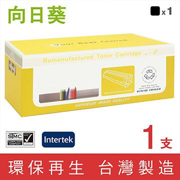 【向日葵】for Fuji Xerox CT350485 黑色環保碳粉匣/適用DocuPrint C2100/C3210DX