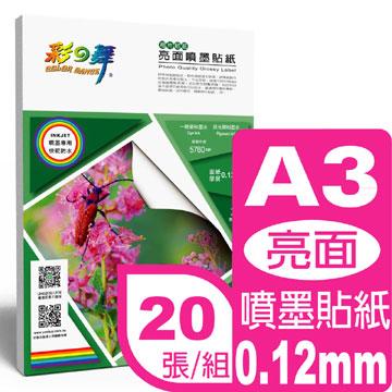 彩之舞 0.12mm A3亮面噴墨貼紙