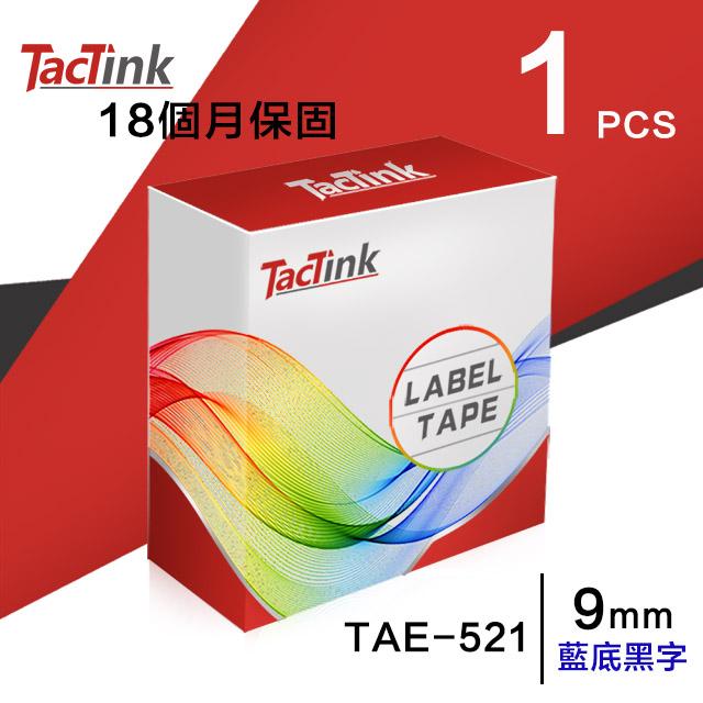 【TacTink】Brother標籤帶 色帶 TZE-521(藍底黑字)