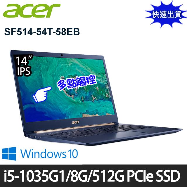 Acer SF514-54T-58EB 14吋筆電(i5-1035G1/8G/512G SSD/Win10)