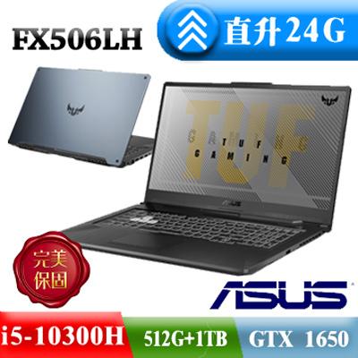 ASUS FX506LH-0021A10300H (I5-10300H/8G+16G/PCIE 512G+1TB/GTX 1650 4G/15.6 FHD 144HZ IPS)特仕